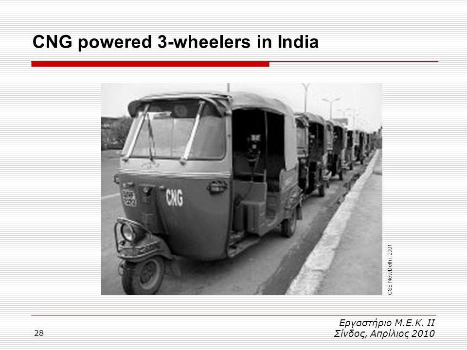 28 Εργαστήριο Μ.Ε.Κ. ΙΙ Σίνδος, Απρίλιος 2010 CNG powered 3-wheelers in India CSE New Delhi, 2001