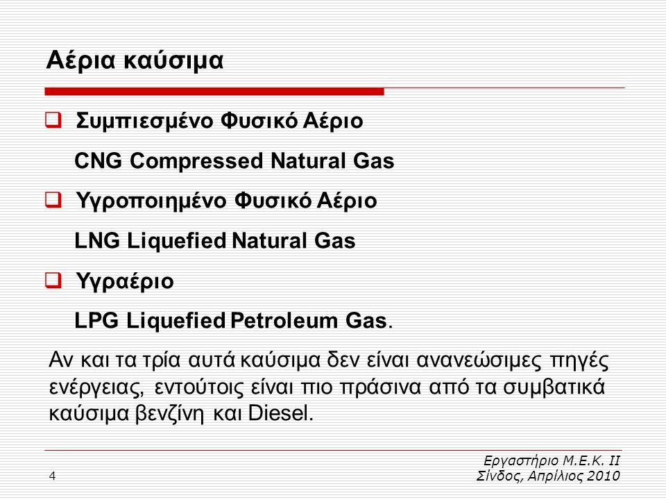 4 Αέρια καύσιμα Εργαστήριο Μ.Ε.Κ. ΙΙ Σίνδος, Απρίλιος 2010  Συμπιεσμένο Φυσικό Αέριο CNG Compressed Natural Gas  Υγροποιημένο Φυσικό Αέριο LNG Lique