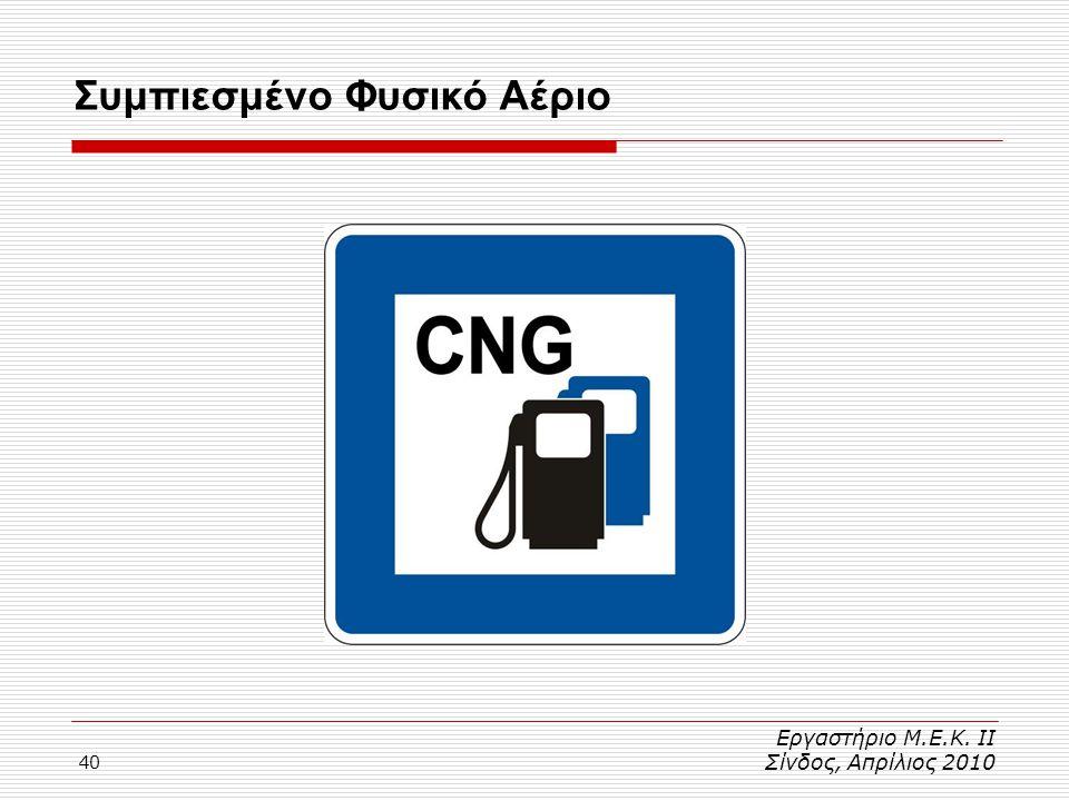 40 Εργαστήριο Μ.Ε.Κ. ΙΙ Σίνδος, Απρίλιος 2010 Συμπιεσμένο Φυσικό Αέριο