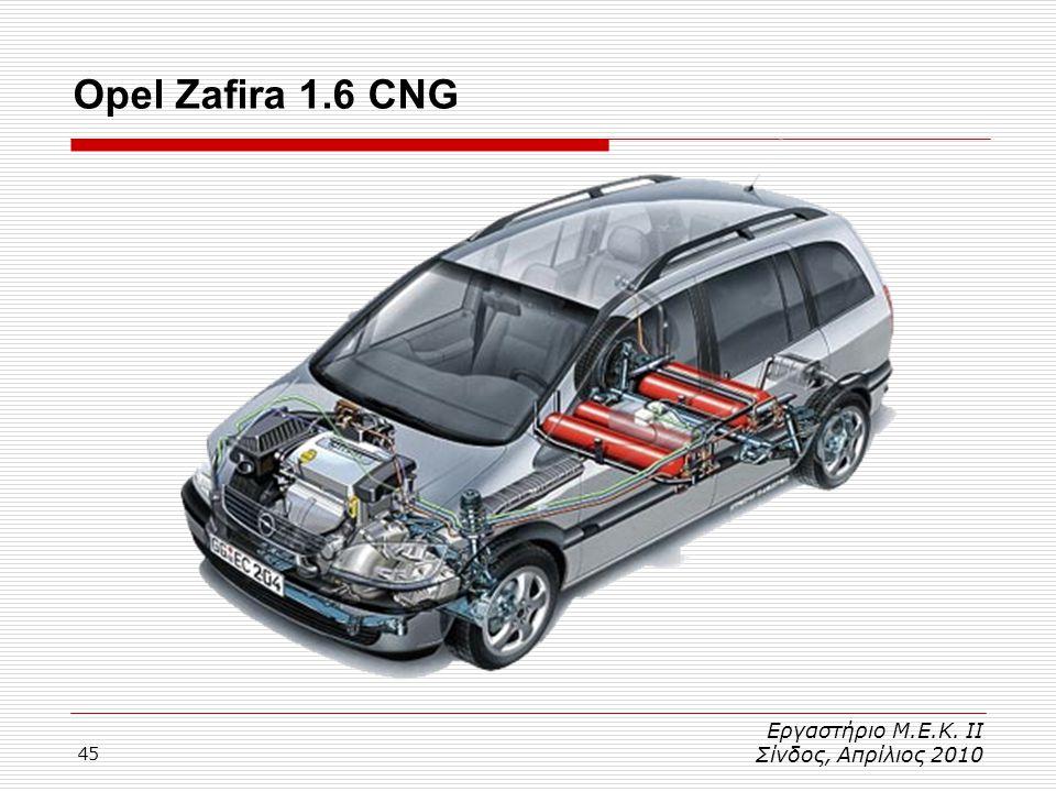 45 Εργαστήριο Μ.Ε.Κ. ΙΙ Σίνδος, Απρίλιος 2010 Opel Zafira 1.6 CNG
