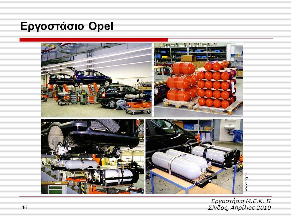 46 Εργαστήριο Μ.Ε.Κ. ΙΙ Σίνδος, Απρίλιος 2010 Εργοστάσιο Opel www.cng.cz