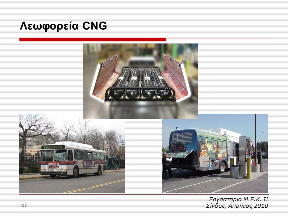 47 Λεωφορεία CNG Εργαστήριο Μ.Ε.Κ. ΙΙ Σίνδος, Απρίλιος 2010
