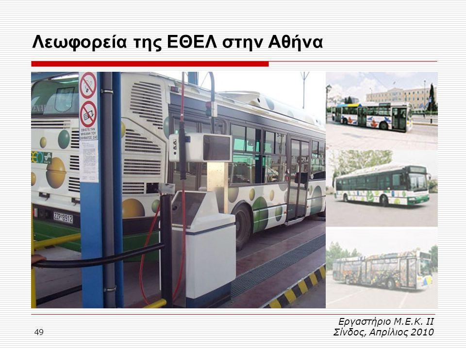 49 Λεωφορεία της ΕΘΕΛ στην Αθήνα Εργαστήριο Μ.Ε.Κ. ΙΙ Σίνδος, Απρίλιος 2010