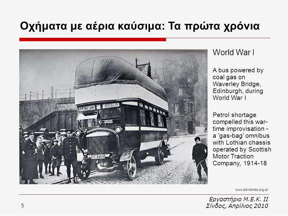 5 Εργαστήριο Μ.Ε.Κ. ΙΙ Σίνδος, Απρίλιος 2010 Οχήματα με αέρια καύσιμα: Τα πρώτα χρόνια World War I A bus powered by coal gas on Waverley Bridge, Edinb