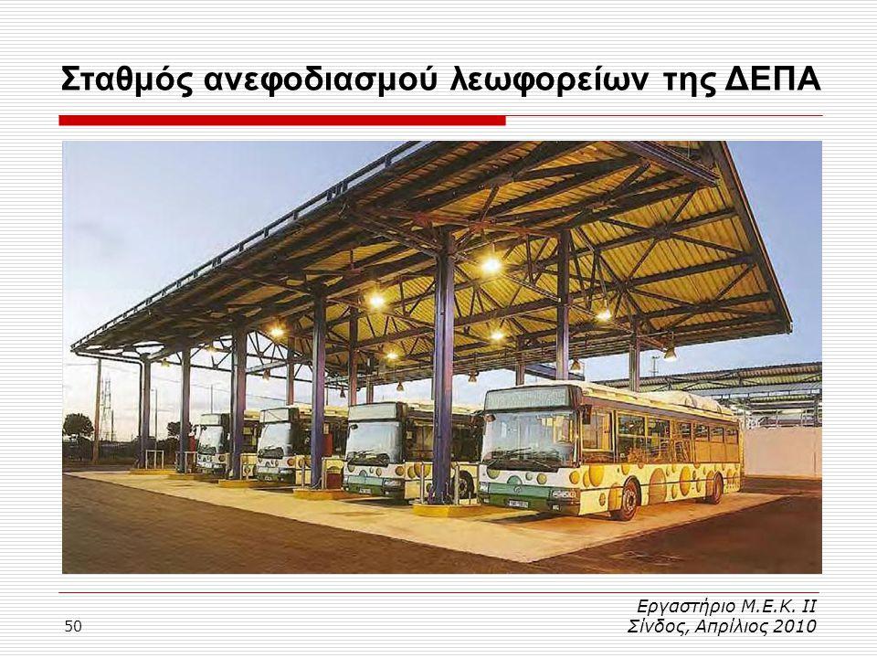 50 Σταθμός ανεφοδιασμού λεωφορείων της ΔΕΠΑ Εργαστήριο Μ.Ε.Κ. ΙΙ Σίνδος, Απρίλιος 2010