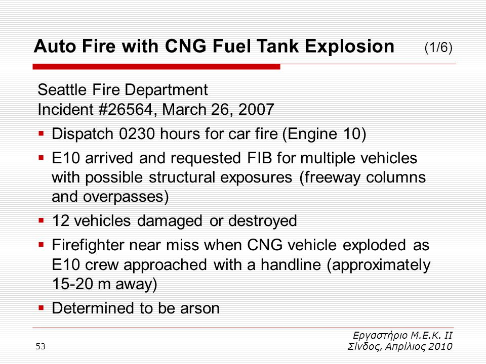 53 Auto Fire with CNG Fuel Tank Explosion (1/6) Εργαστήριο Μ.Ε.Κ.