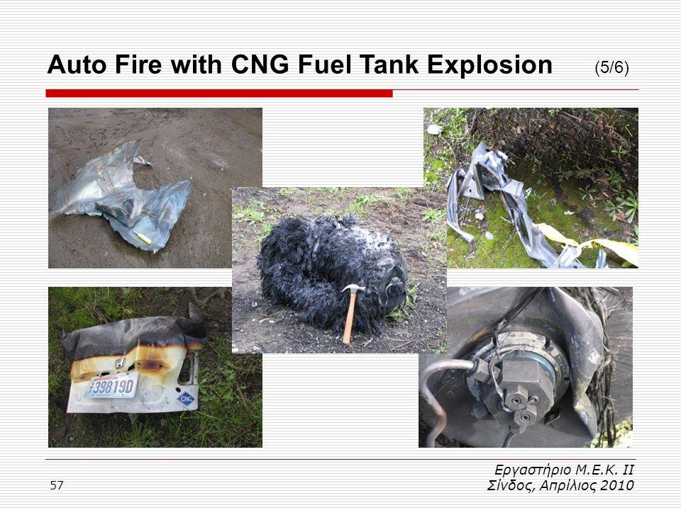 57 Auto Fire with CNG Fuel Tank Explosion (5/6) Εργαστήριο Μ.Ε.Κ. ΙΙ Σίνδος, Απρίλιος 2010