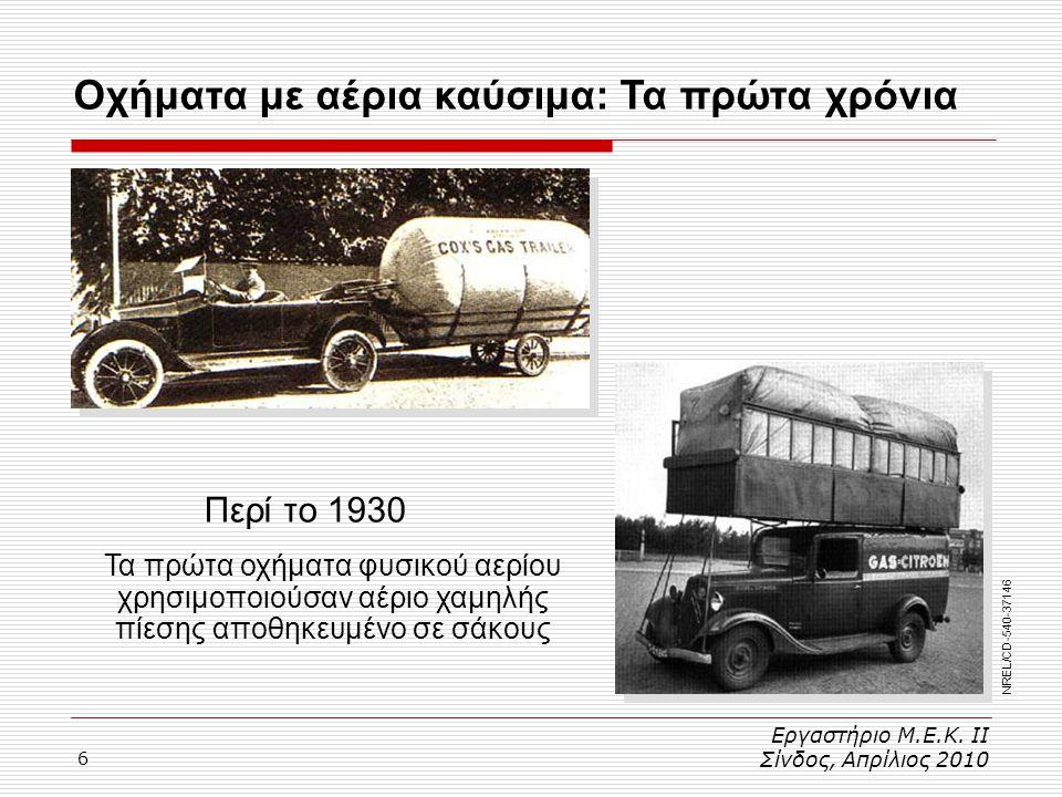 6 Εργαστήριο Μ.Ε.Κ. ΙΙ Σίνδος, Απρίλιος 2010 Τα πρώτα οχήματα φυσικού αερίου χρησιμοποιούσαν αέριο χαμηλής πίεσης αποθηκευμένο σε σάκους Περί το 1930