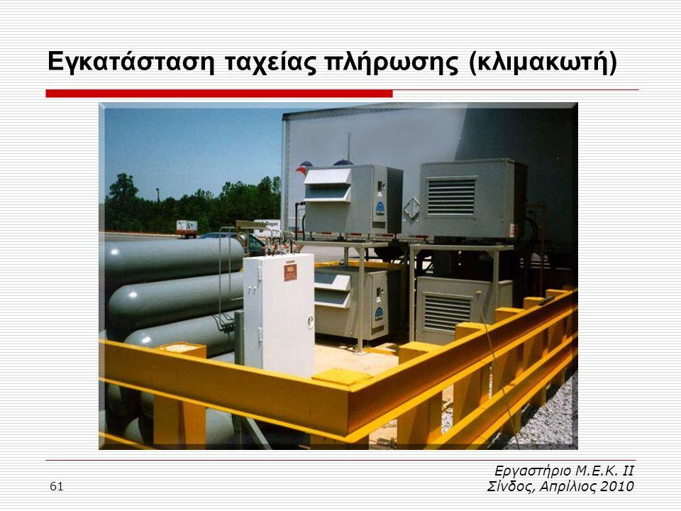 61 Εγκατάσταση ταχείας πλήρωσης (κλιμακωτή) Εργαστήριο Μ.Ε.Κ. ΙΙ Σίνδος, Απρίλιος 2010