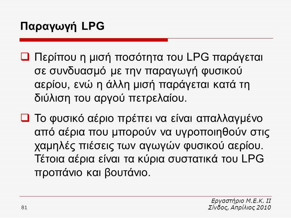 81 Παραγωγή LPG Εργαστήριο Μ.Ε.Κ. ΙΙ Σίνδος, Απρίλιος 2010  Περίπου η μισή ποσότητα του LPG παράγεται σε συνδυασμό με την παραγωγή φυσικού αερίου, εν