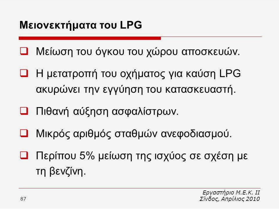 87 Μειονεκτήματα του LPG Εργαστήριο Μ.Ε.Κ. ΙΙ Σίνδος, Απρίλιος 2010  Μείωση του όγκου του χώρου αποσκευών.  Η μετατροπή του οχήματος για καύση LPG α