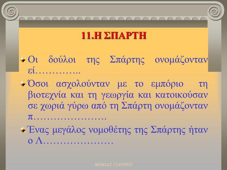 ΜΟΚΙΑΣ ΓΙΑΝΝΗΣ γ.Ποίηση και φιλοσοφία Ο μεγαλύτερος ποιητής στα αρχαϊκά χρόνια ήταν ο Η………………… Τα ποιήματα του Ησίοδου είναι γνωστά σαν δ………………… έ…….