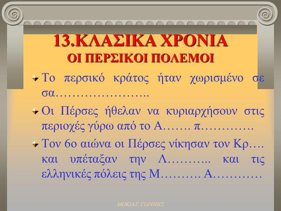ΜΟΚΙΑΣ ΓΙΑΝΝΗΣ 12.Η ΑΘΗΝΑ,Η ΠΟΛΗ ΠΟΥ ΓΕΝΝΗΣΕ ΤΗ ΔΗΜΟΚΡΑΤΙΑ Ιδρυτής της Αθήνας σύμφωνα με την παράδοση ήταν ο Θ……………….