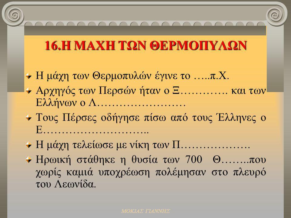 ΜΟΚΙΑΣ ΓΙΑΝΝΗΣ 15.Η ΜΑΧΗ ΤΟΥ ΜΑΡΑΘΩΝΑ Η δεύτερη εκστρατεία των Περσών έγινε το ………π.Χ.