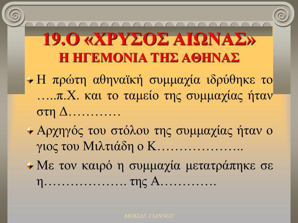 ΜΟΚΙΑΣ ΓΙΑΝΝΗΣ 18.Η ΜΑΧΗ ΤΩΝ ΠΛΑΤΑΙΩΝ Η μάχη των Πλαταιών έγινε το …..π.Χ.