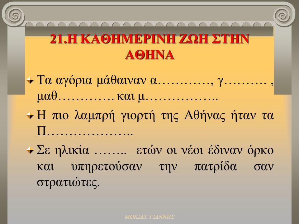ΜΟΚΙΑΣ ΓΙΑΝΝΗΣ 20.Η ΑΘΗΝΑΪΚΗ ΚΟΙΝΩΝΙΑ ΤΗΝ ΕΠΟΧΗ ΤΟΥ ΠΕΡΙΚΛΗ Η περίοδος ακμής της Αθήνας ονομάστηκε Χ…………..