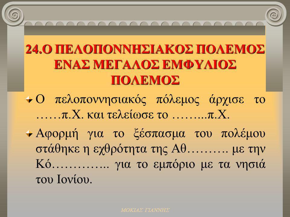 ΜΟΚΙΑΣ ΓΙΑΝΝΗΣ 23.Η ΜΕΓΑΛΗ ΑΚΜΗ ΤΩΝ ΓΡΑΜΜΑΤΩΝ Την κλασική εποχή ξεχώρισαν στην Αθήνα οι φιλόσοφοι Σ…………., Πλ…………., και ο Αρ……………….