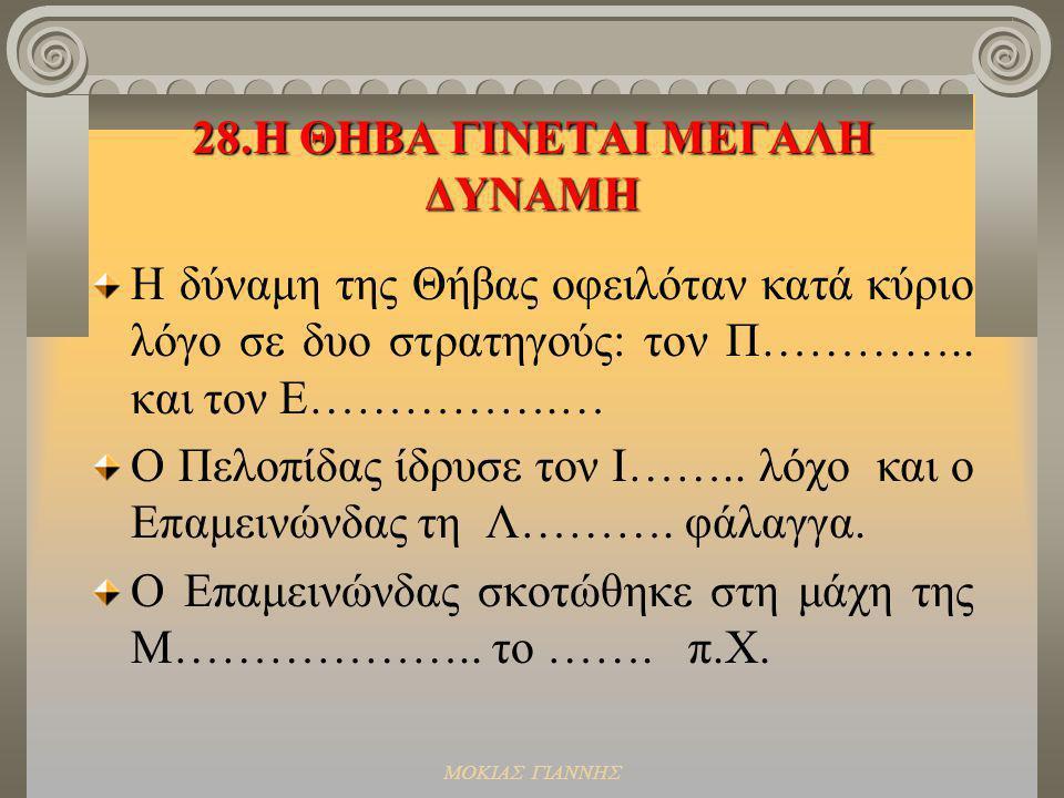 ΜΟΚΙΑΣ ΓΙΑΝΝΗΣ 27.Η ΣΠΑΡΤΗ ΚΥΡΙΑΡΧΕΙ ΣΤΗΝ ΕΛΛΑΔΑ Οι κυβερνήτες που ορίστηκαν από τους Σπαρτιάτες στην Αθήνα ονομάστηκαν Τρ…….