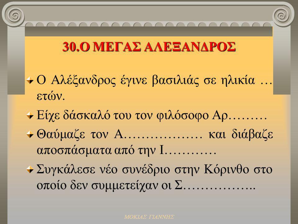 ΜΟΚΙΑΣ ΓΙΑΝΝΗΣ 29.ΓΙΑ ΜΙΑ ΠΑΝΕΛΛΗΝΙΑ ΕΝΟΤΗΤΑ Η ΜΑΚΕΔΟΝΙΑ Οι Μακεδόνες ήταν Δ……………….