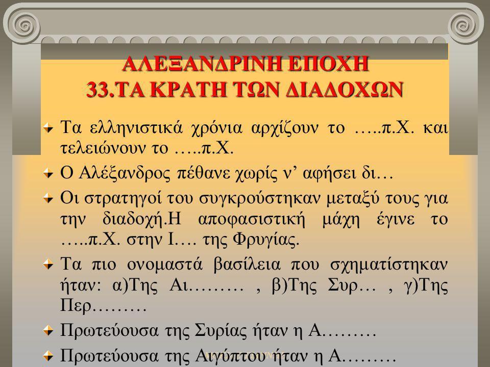 ΜΟΚΙΑΣ ΓΙΑΝΝΗΣ 32.ΤΟ ΤΕΛΟΣ ΤΗΣ ΕΚΣΤΡΑΤΕΙΑΣ Ο Αλέξανδρος έφτασε μέχρι τον Ι……… ποταμό.