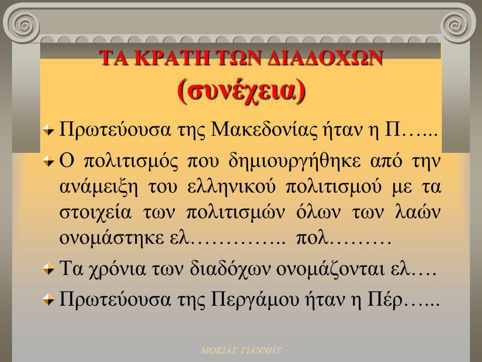 ΜΟΚΙΑΣ ΓΙΑΝΝΗΣ ΑΛΕΞΑΝΔΡΙΝΗ ΕΠΟΧΗ 33.ΤΑ ΚΡΑΤΗ ΤΩΝ ΔΙΑΔΟΧΩΝ Τα ελληνιστικά χρόνια αρχίζουν το …..π.Χ.