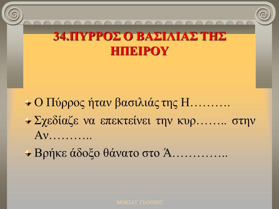 ΜΟΚΙΑΣ ΓΙΑΝΝΗΣ ΤΑ ΚΡΑΤΗ ΤΩΝ ΔΙΑΔΟΧΩΝ (συνέχεια) Πρωτεύουσα της Μακεδονίας ήταν η Π…...