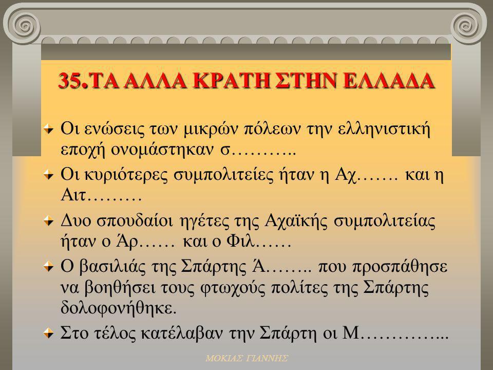 ΜΟΚΙΑΣ ΓΙΑΝΝΗΣ 34.ΠΥΡΡΟΣ Ο ΒΑΣΙΛΙΑΣ ΤΗΣ ΗΠΕΙΡΟΥ Ο Πύρρος ήταν βασιλιάς της Η……….