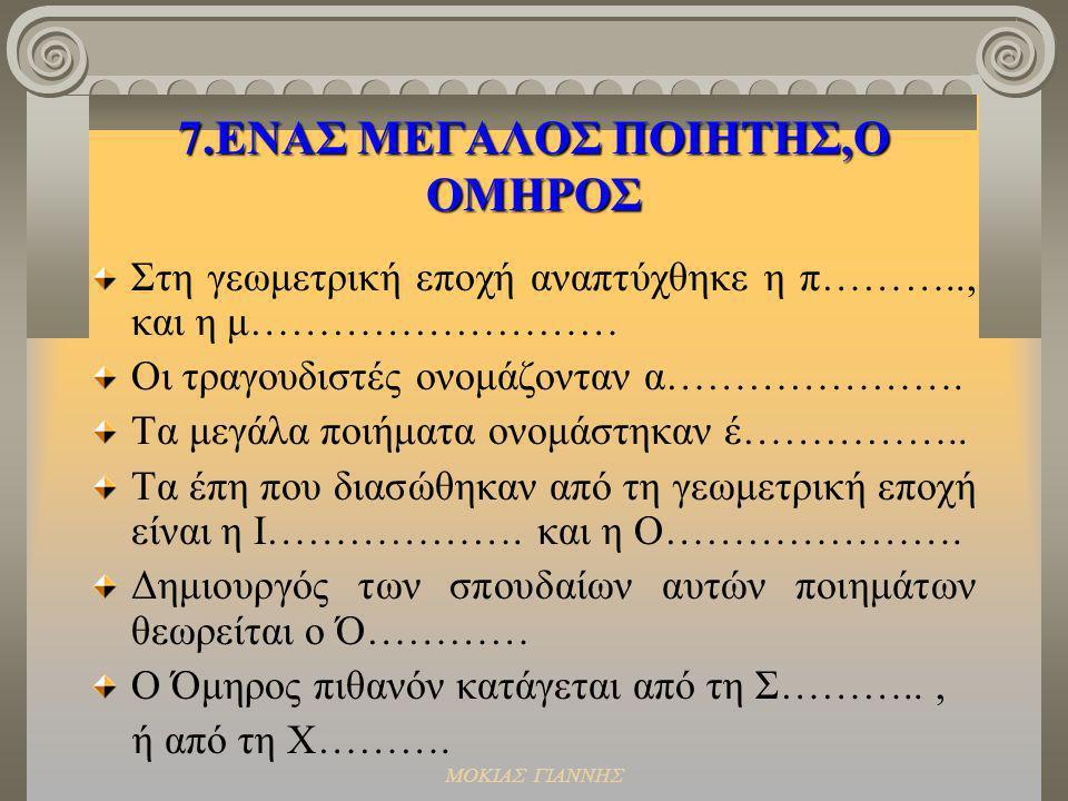 ΜΟΚΙΑΣ ΓΙΑΝΝΗΣ 6.ΘΡΗΣΚΕΙΑ,ΤΕΧΝΕΣ,ΓΡΑΜΜΑΤΑ Οι σπουδαιότεροι θεοί των αρχαίων Ελλήνων ήταν δ…………………………..