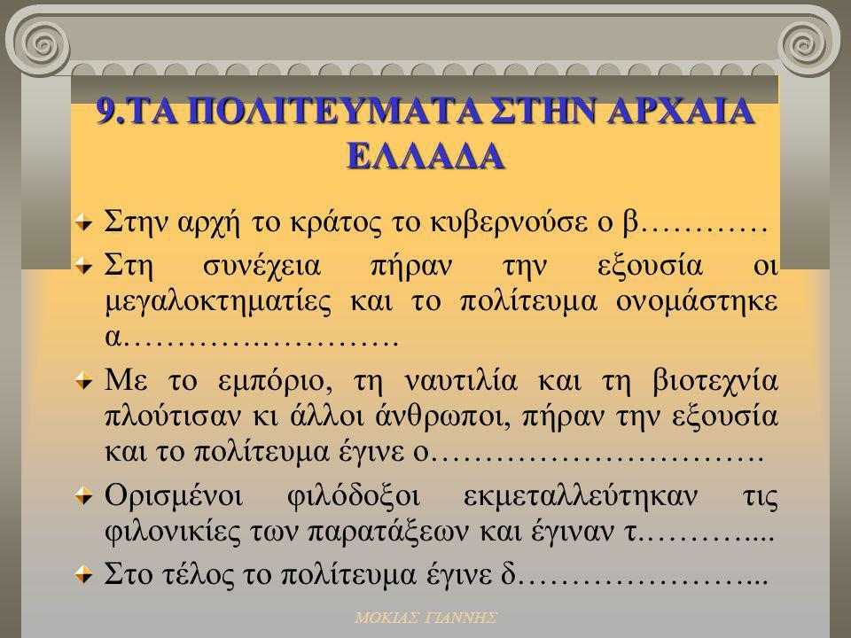 ΜΟΚΙΑΣ ΓΙΑΝΝΗΣ 8.ΑΡΧΑΪΚΑ ΧΡΟΝΙΑ ΝΕΕΣ ΕΛΛΗΝΙΚΕΣ ΑΠΟΙΚΙΕΣ Τα αρχαϊκά χρόνια αρχίζουν το ……..π.Χ.