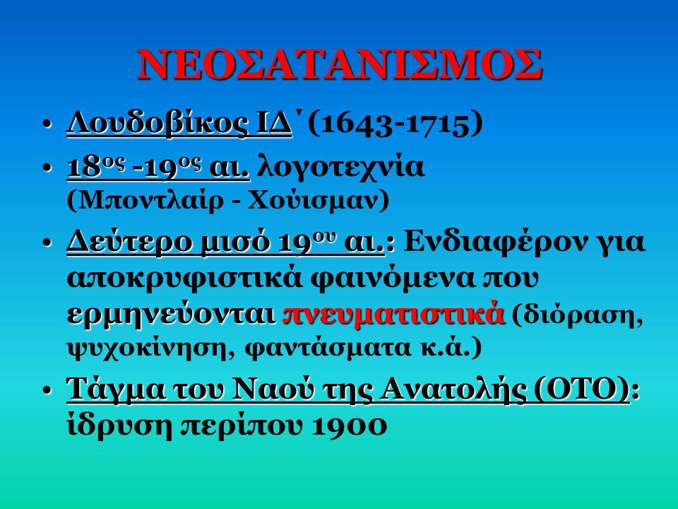 ΝΕΟΣΑΤΑΝΙΣΜΟΣ •Λ•Λ•Λ•Λουδοβίκος ΙΔ΄(1643-1715) •1•1•1•18ος -19ος αι. λογοτεχνία (Μποντλαίρ - Χούισμαν) •Δ•Δ•Δ•Δεύτερο μισό 19ου αι.: Ενδιαφέρον για απ