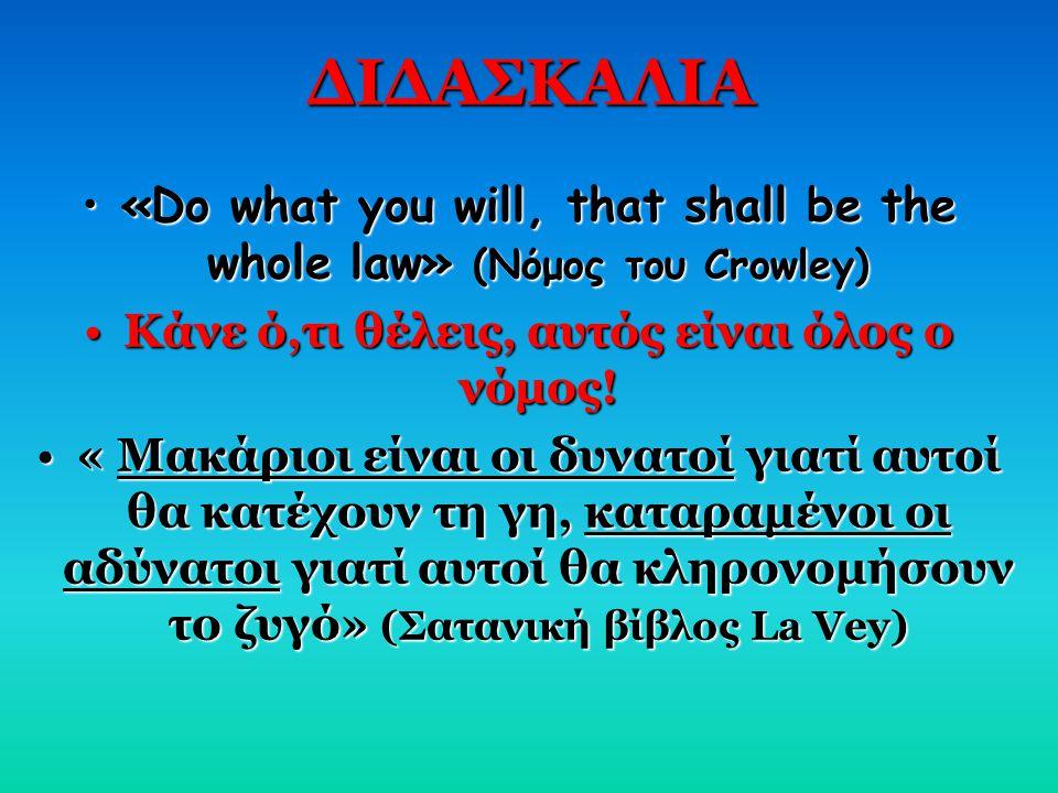 ΔΙΔΑΣΚΑΛΙΑ •«•«•«•«Do what you will, that shall be the whole law» (Νόμος του Crowley) •Κ•Κ•Κ•Κάνε ό,τι θέλεις, αυτός είναι όλος ο νόμος! •«•«•«•« Μακά