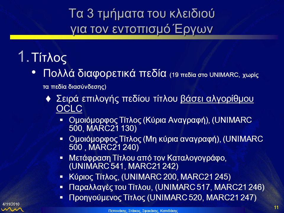 Πεπονάκης, Στάικος, Σφακάκης, Καπιδάκης 11 4/11/2010 Τα 3 τμήματα του κλειδιού για τον εντοπισμό Έργων 1.