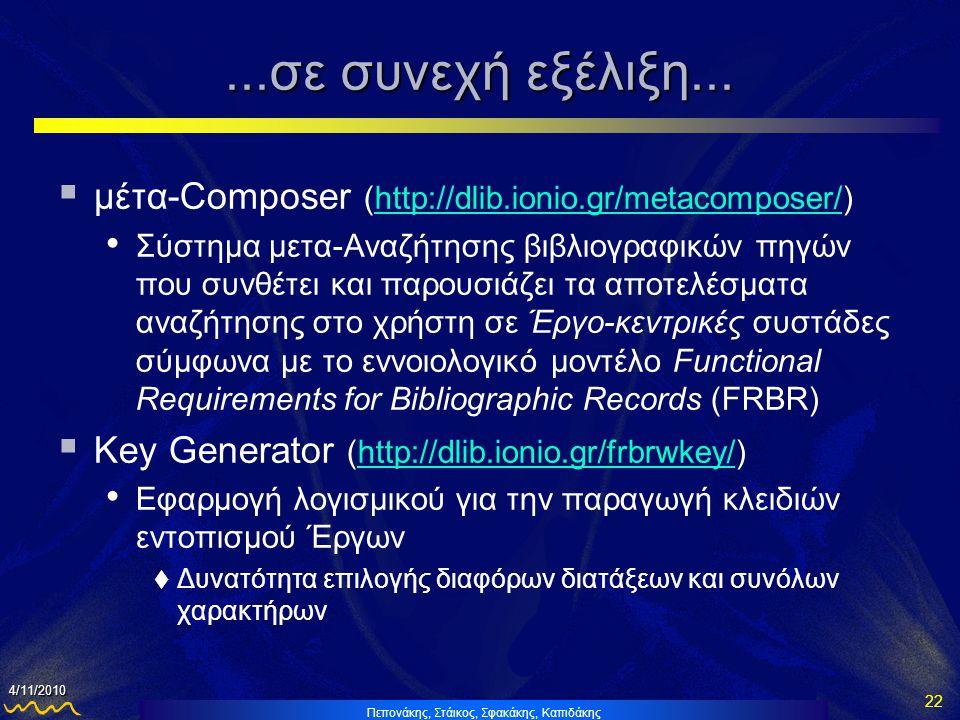 Πεπονάκης, Στάικος, Σφακάκης, Καπιδάκης 22 4/11/2010...σε συνεχή εξέλιξη...