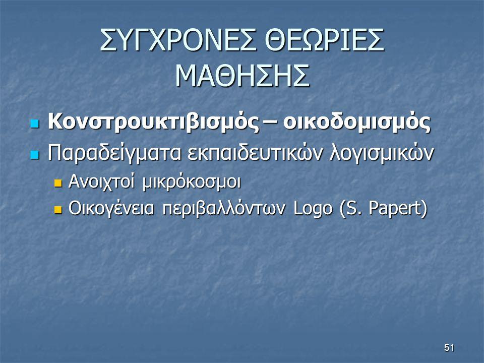 ΣΥΓΧΡΟΝΕΣ ΘΕΩΡΙΕΣ ΜΑΘΗΣΗΣ  Κονστρουκτιβισμός – οικοδομισμός  Παραδείγματα εκπαιδευτικών λογισμικών  Ανοιχτοί μικρόκοσμοι  Οικογένεια περιβαλλόντων Logo (S.
