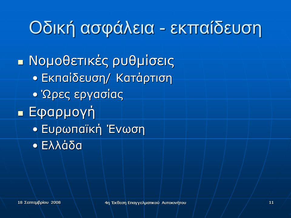 18 Σεπτεμβρίου 2008 4η Έκθεση Επαγγελματικού Αυτοκινήτου 11 Οδική ασφάλεια - εκπαίδευση  Νομοθετικές ρυθμίσεις •Εκπαίδευση/ Κατάρτιση •Ώρες εργασίας  Εφαρμογή •Ευρωπαϊκή Ένωση •Ελλάδα
