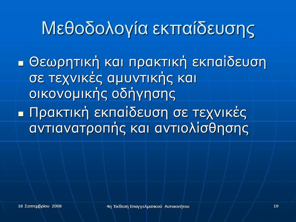 18 Σεπτεμβρίου 2008 4η Έκθεση Επαγγελματικού Αυτοκινήτου 19 Μεθοδολογία εκπαίδευσης  Θεωρητική και πρακτική εκπαίδευση σε τεχνικές αμυντικής και οικονομικής οδήγησης  Πρακτική εκπαίδευση σε τεχνικές αντιανατροπής και αντιολίσθησης