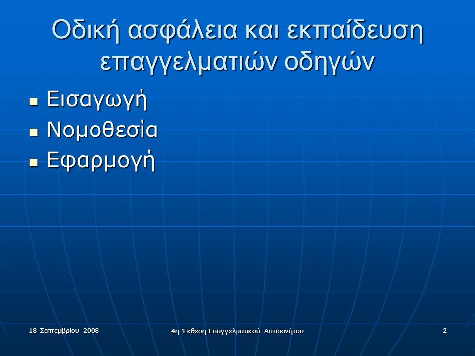 18 Σεπτεμβρίου 2008 4η Έκθεση Επαγγελματικού Αυτοκινήτου 2 Οδική ασφάλεια και εκπαίδευση επαγγελματιών οδηγών  Εισαγωγή  Νομοθεσία  Εφαρμογή