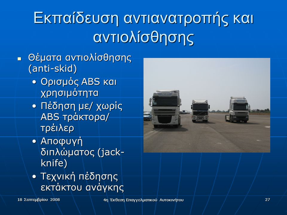18 Σεπτεμβρίου 2008 4η Έκθεση Επαγγελματικού Αυτοκινήτου 27 Εκπαίδευση αντιανατροπής και αντιολίσθησης  Θέματα αντιολίσθησης (anti-skid) •Ορισμός ABS