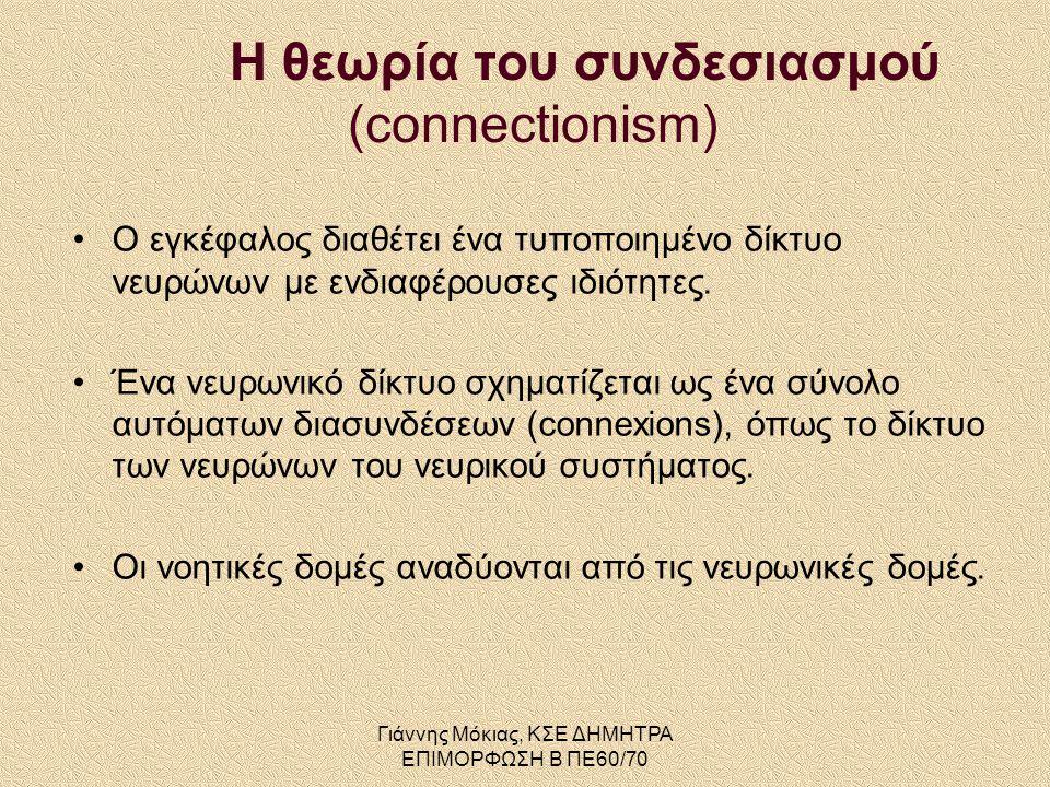 Γιάννης Μόκιας, ΚΣΕ ΔΗΜΗΤΡΑ ΕΠΙΜΟΡΦΩΣΗ Β ΠΕ60/70 Η θεωρία του συνδεσιασμού (connectionism) •Ο εγκέφαλος διαθέτει ένα τυποποιημένο δίκτυο νευρώνων με ενδιαφέρουσες ιδιότητες.