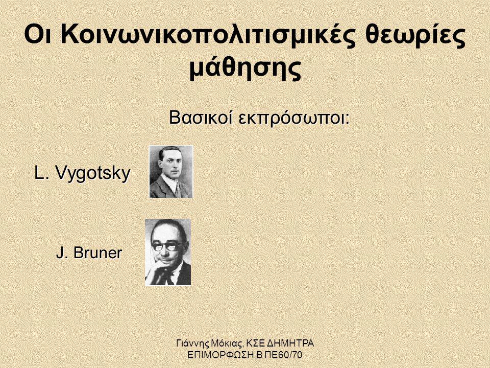 Γιάννης Μόκιας, ΚΣΕ ΔΗΜΗΤΡΑ ΕΠΙΜΟΡΦΩΣΗ Β ΠΕ60/70 Οι Κοινωνικοπολιτισμικές θεωρίες μάθησης  Βασικοί εκπρόσωποι:  L.