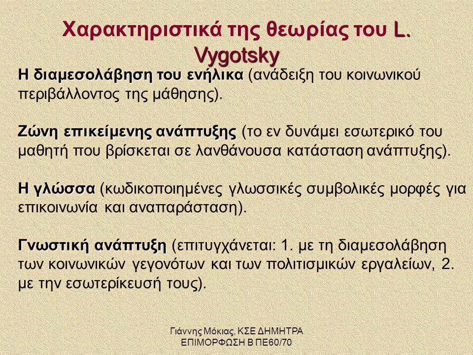 Γιάννης Μόκιας, ΚΣΕ ΔΗΜΗΤΡΑ ΕΠΙΜΟΡΦΩΣΗ Β ΠΕ60/70 L.