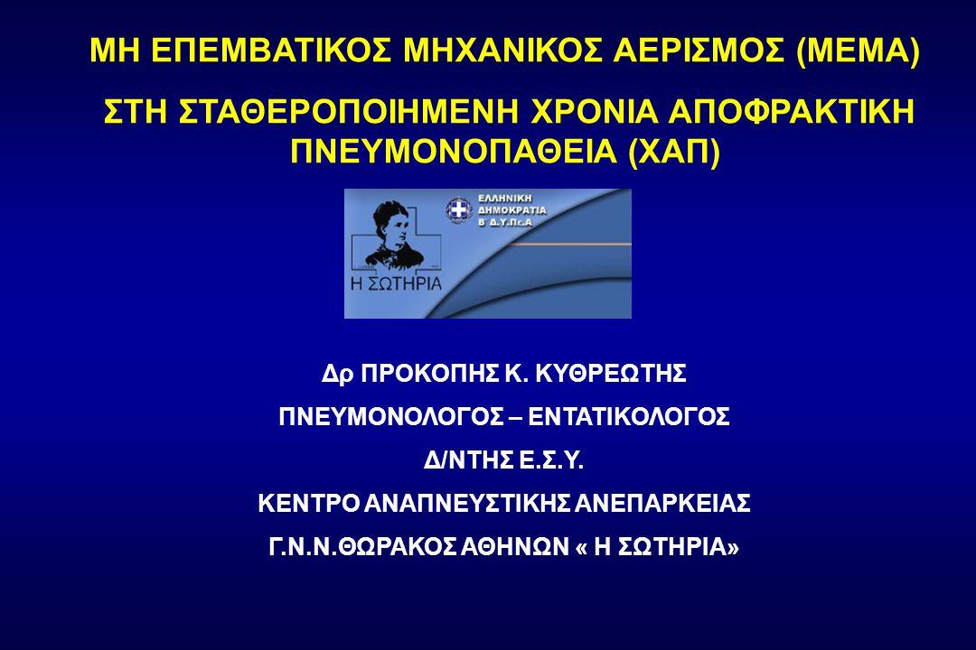 ΜΗ ΕΠΕΜΒΑΤΙΚΟΣ ΜΗΧΑΝΙΚΟΣ ΑΕΡΙΣΜΟΣ (ΜΕΜΑ) ΣΤΗ ΣΤΑΘΕΡΟΠΟΙΗΜΕΝΗ ΧΡΟΝΙΑ ΑΠΟΦΡΑΚΤΙΚΗ ΠΝΕΥΜΟΝΟΠΑΘΕΙΑ (ΧΑΠ) Δρ ΠΡΟΚΟΠΗΣ Κ.