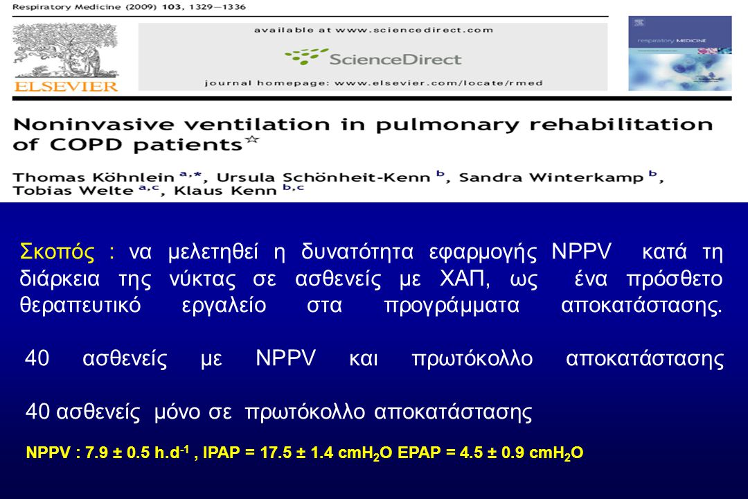 Σκοπός : να μελετηθεί η δυνατότητα εφαρμογής NPPV κατά τη διάρκεια της νύκτας σε ασθενείς με ΧΑΠ, ως ένα πρόσθετο θεραπευτικό εργαλείο στα προγράμματα αποκατάστασης.