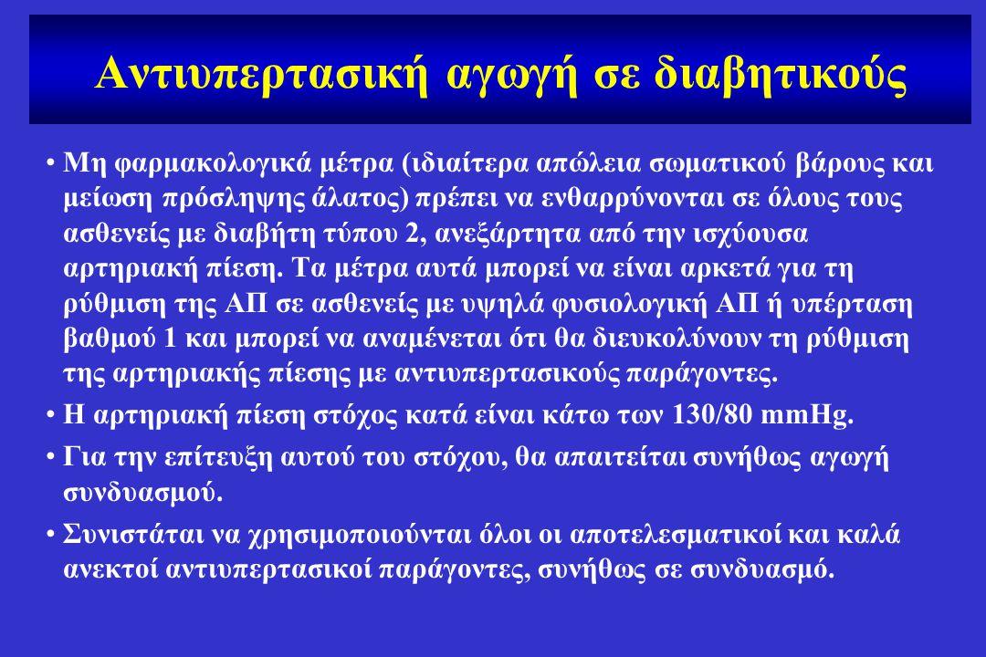 Αντιυπερτασική αγωγή σε διαβητικούς •Μη φαρμακολογικά μέτρα (ιδιαίτερα απώλεια σωματικού βάρους και μείωση πρόσληψης άλατος) πρέπει να ενθαρρύνονται σ