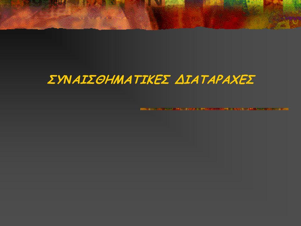 ΣΥ Ν ΑΙΣΘΗΜΑΤΙΚΕΣ ΔΙΑΤΑΡΑΧΕΣ