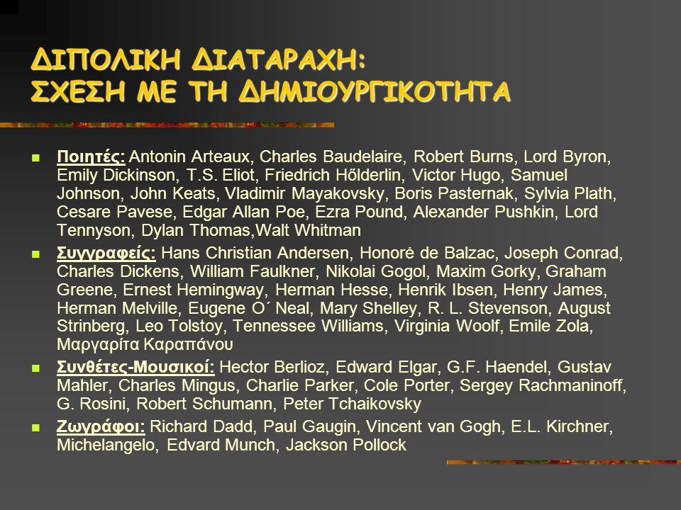ΔΙΠΟΛΙΚΗ ΔΙΑΤΑΡΑΧΗ: ΣΧΕΣΗ ΜΕ ΤΗ ΔΗΜΙΟΥΡΓΙΚΟΤΗΤΑ  Ποιητές: Antonin Arteaux, Charles Baudelaire, Robert Burns, Lord Byron, Emily Dickinson, T.S.