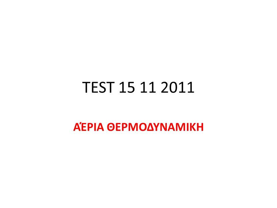 TEST 15 11 2011 ΑΈΡΙΑ ΘΕΡΜΟΔΥΝΑΜΙΚΗ