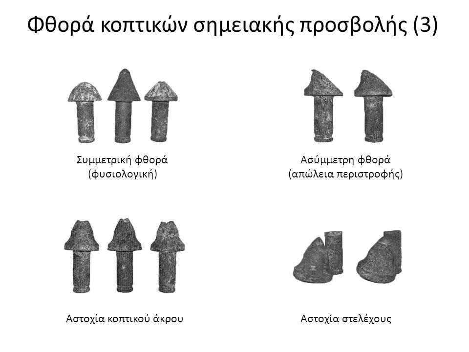 Φθορά κοπτικών σημειακής προσβολής (3) Συμμετρική φθορά (φυσιολογική) Ασύμμετρη φθορά (απώλεια περιστροφής) Αστοχία κοπτικού άκρουΑστοχία στελέχους