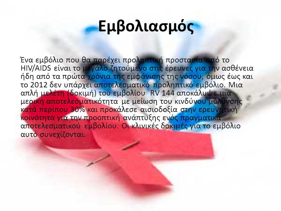 Εμβολιασμός Ένα εμβόλιο που θα παρέχει προληπτική προστασία από το HIV/AIDS είναι το μεγάλο ζητούμενο στις έρευνες για την ασθένεια ήδη από τα πρώτα χ