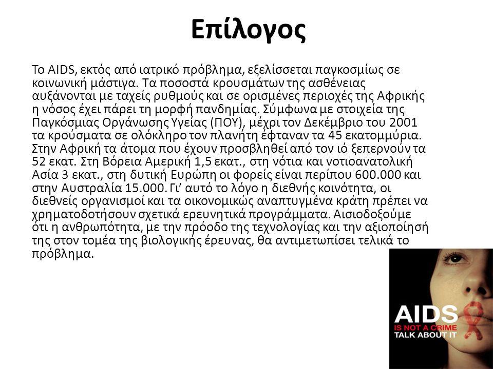 Επίλογος Το AIDS, εκτός από ιατρικό πρόβλημα, εξελίσσεται παγκοσμίως σε κοινωνική μάστιγα. Τα ποσοστά κρουσμάτων της ασθένειας αυξάνονται με ταχείς ρυ